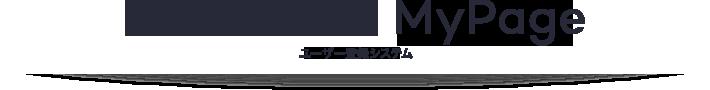 マイ ページ ハーツ デジタル